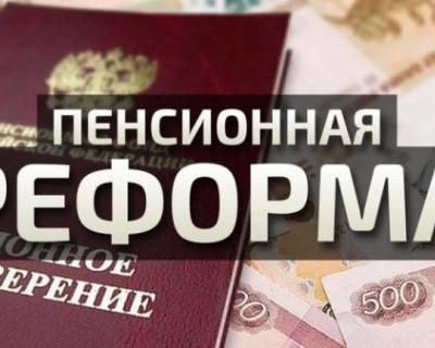 Севастопольцы не согласны с пенсионной реформой