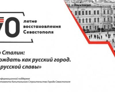 Он строил Севастополь!