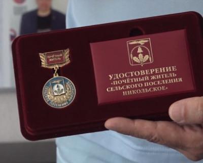 Сергей Кот стал «почётным жителем»