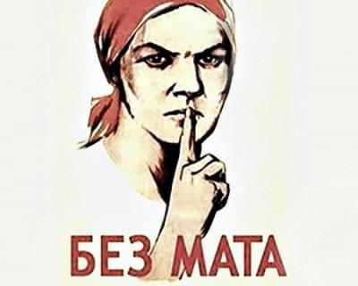На русском матерятся «лучше» всех, «глубже» всех и с «особой» циничностью