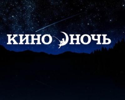 «Ночь кино» в музее Севастополя