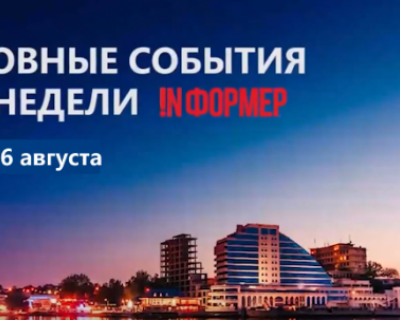 Главное за неделю в Севастополе