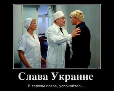 Весь мир смотрит на Украину как на сумасшедшего