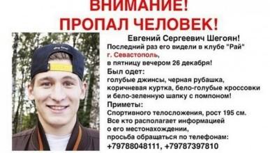 Внимание! В Севастополе пропал молодой человек !!!