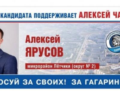 Знакомьтесь! Этот человек думает, что представляет интересы жителей Гагаринского района