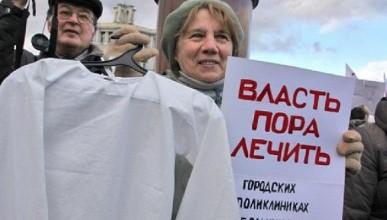 Работа горздрава Севастополя признана неудовлетворительной!