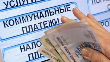 Крымчане задолжали более 4 миллиардов за услуги ЖКХ