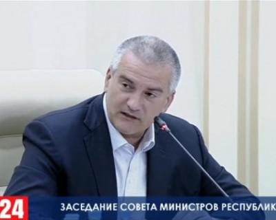 Совмин Крыма опустил Корпорацию развития Крыма (ВИДЕО)