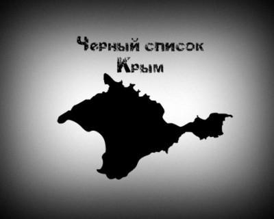 Кто конкретно и за что входит в «чёрный список» Крыма (ПОЛНЫЙ СПИСОК)