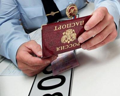В России начнут действовать новые правила регистрации автомобилей