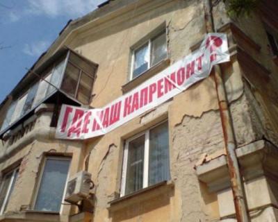 В Севастополе установлен минимальный размер взноса на капремонт дома