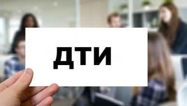 Севастопольцу пришло заказное письмо с индексом ДТИ – что это значит?