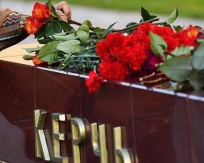 Видео онлайн прощание с погибшими в керченском колледже (ВИДЕО)