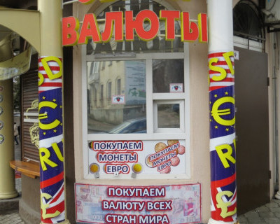 «ИНФОРМЕР» проверил слухи о закрытии пунктов обмена валют в Севастополе (25 фото)