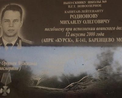 Мемориальные доски в память о тех, кто ушёл в бессмертие