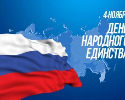 Сколько россияне отдыхают в честь Дня народного единства, как отметят праздник в Севастополе?