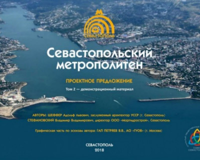 В Севастополе появится метро и соединит все отдаленные районы Севастополя