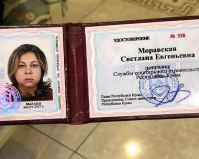 Подробности ареста начальника службы крымского капитального строительства Светланы Моравской