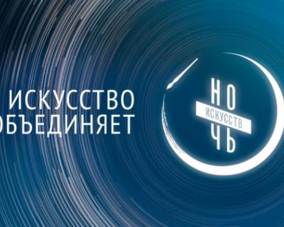 Акция «Ночь Искусств-2018» в Севастополе (АФИША)