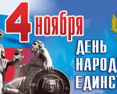 Как Владимир Путин отпразднует День народного единства - 4 ноября