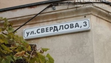 В Севастополе найдена «улица разбитых фонарей» (ФОТО)