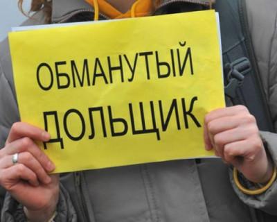 Севастопольский застройщик похитил у жителей Севастополя свыше 8 млн 350 тыс. рублей