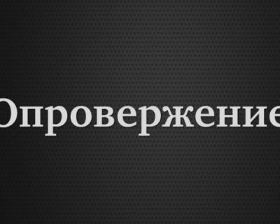 «ИНФОРМЕР» удалил статью