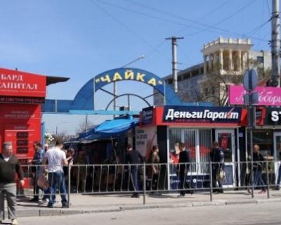 Стало известно, до какого года будет работать севастопольский рынок «Чайка»