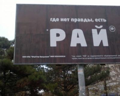 «А не троллят ли в Севастополе Владимира Путина?». Губернатор, кто позволил разместить подобную рекламу?
