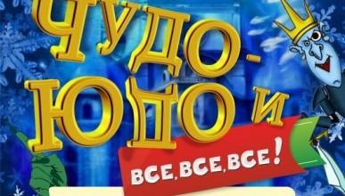 Севастопольцев ожидает музыкальная сказка для всей семьи «Чудо-Юдо и все, все, все!» (АФИША)
