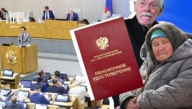 Депутаты Госдумы придумывают, как отказаться от пенсий в России