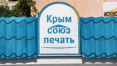 В Крыму разгорается скандал вокруг местного Союза писателей