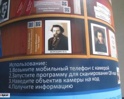 QR-библиотека теперь в Крыму.