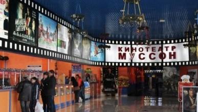 Владелец «Муссона» ввёл в эксплуатацию кинотеатр как производственный объект