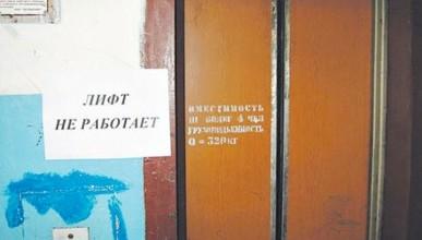 «Севастопольлифт» первый по безразличию к населению!