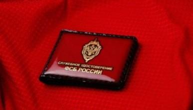 Крымчанин изготовил удостоверение сотрудника ФСБ и собрался творить дела