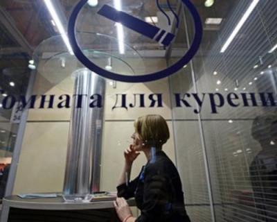 Депутаты Госдумы хотят облегчить жизнь курильщиков
