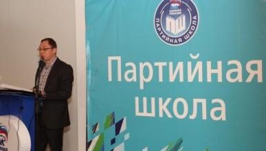 «Единая Россия» отправляет своих членов в школу
