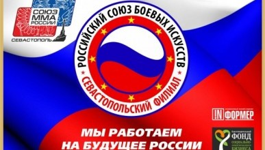 Миссия Чемпиона в Севастополе. Как это было (ФОТО, ВИДЕО)