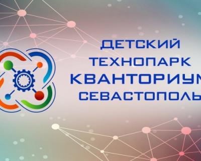В Севастополе открылся детский технопарк «Кванториум»