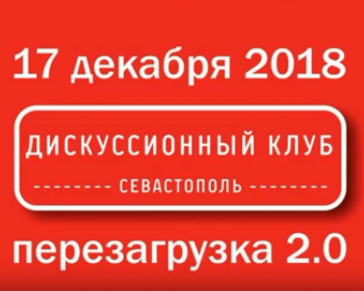 Дискуссионный клуб в Севастополе (ВИДЕО)