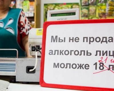 В России будет увеличен возраст продажи алкоголя