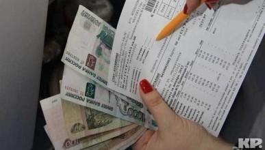 В Севастополе распространяют странные квитанции ЖКХ