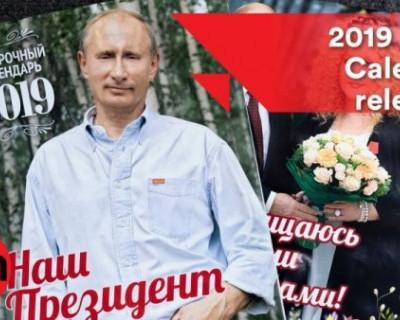 «Путин на любой месяц в году». Календарь с Владимиром Путиным на 2019 год стал бестселлером в мире (ФОТО)