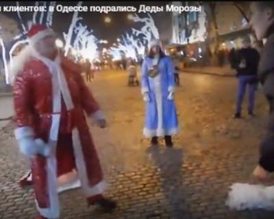 Страна 404. В Одессе подрались Деды Морозы