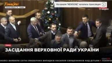 Эпическая драка депутатов украинской Рады попала на видео (ВИДЕО)