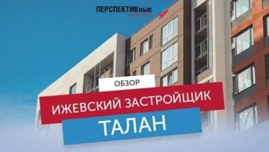 Ничего удивительного? Весь Севастополь застроит компания из Удмуртии