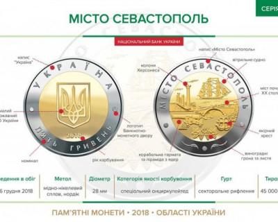 На Украине выпустят монету «город Севастополь»