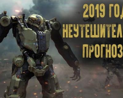 Прогнозы на 2019 год не радуют