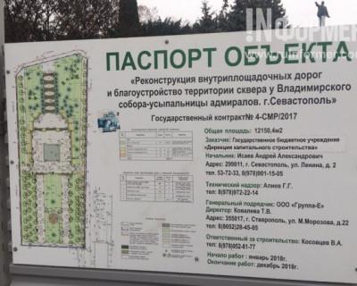 Реконструкция сквера у Владимирского собора в Севастополе